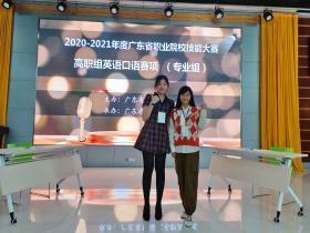 喜报︱我校在2020-2021年度广东省职业院校学生专业技能大赛中喜获佳绩