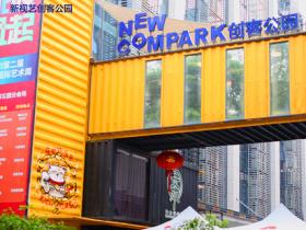 深圳市新美达产业发展有限公司到校拜访交流