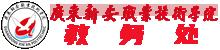 广东新安职业技术学院教务处